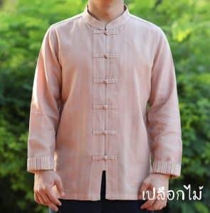 เสื้อผ้าฝ้ายผู้ชาย เนื้อดี คอจีนกระดุมจีน แขนยาว สีเปลือกไม้