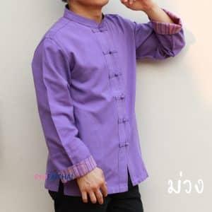 เสื้อผ้าฝ้ายผู้ชาย เนื้อดี คอจีนกระดุมจีน แขนยาว สีม่วง